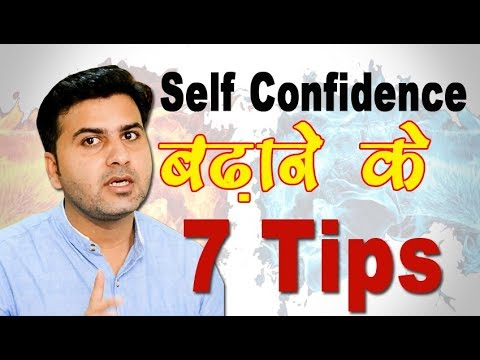 7 Tips To Boost Your Self Confidence (Hindi)