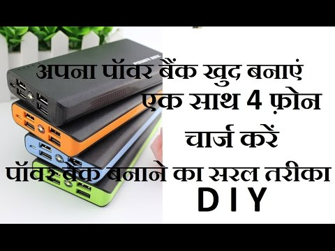 How to Make a 15600 mAh Power Bank from Scrap Laptop Battery
