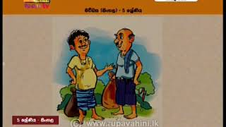 Guru Gedara Grade 5 Sinhala 6th May 2020 Education Programme