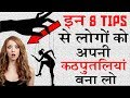 HOW TO MANIPULATE PEOPLE IN HINDI (ETHICALLY)