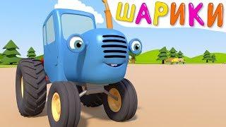 Download ВОЗДУШНЫЕ ШАРИКИ - Синий трактор на детской площадке - Мультфильм про машинки Video