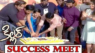 Killer Telugu Movie Success Meet || Vijay Antony || Arjun Sarja || Bhavani Hd Movies