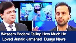 Waseem Badami Telling How Much He Loved Junaid Jamshed - Dunya News