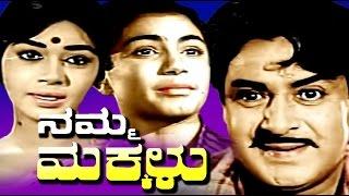 Namma Makkalu Full Kannada Movie | Superhit Kannada Movies | Kannada Movies Full 2016 | New Upload