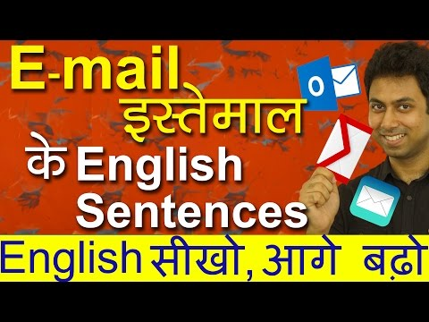 Email Vocabulary, Sentences, Learn English For Business, Job, Office Conversation Practice in Hindi