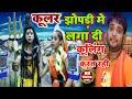 Download HD Video Song Bolbum @ 2018 - Cooler Kutiya Me Laga Di Cooling Karat Rahi - Singer Mukhiya G - Hits