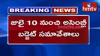 Andhra Pradesh Budget Sessions to be held from July 10th |  Telugu News | hmtv