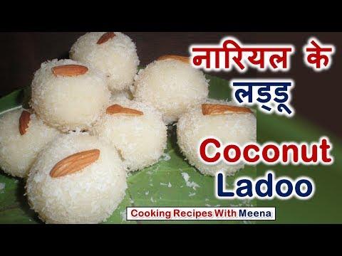 Coconut Ladoo Recipe| नारियल के लड्डू| Nariyal Ladoo Recipe| Instant Coconut Laddu