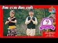 Prem Pariyar Maina Raja Maina Rani Nai Nabhannu La 4