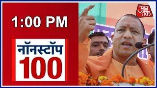 Non Stop 100: Yogi Adityanath Promises To Follow Modi