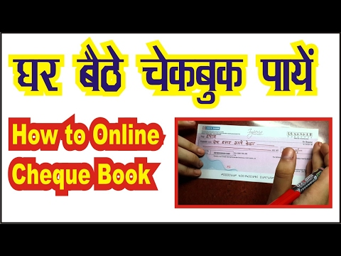 How to Online Cheque Book At Your Home ? घर बैठे चेक बुक ऑनलाइन कैसे करे ?