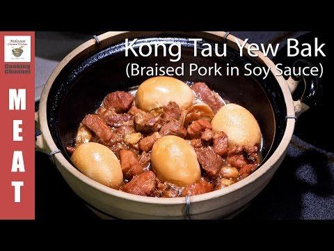 Kong Tau Yew Bak (Braised Pork in Soy Sauce) | Malaysian Chinese Kitchen