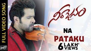 Na Pataku | Neerajanam Telugu Movie | Full Video Song | Sabyasachi | Karunya