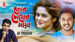 Tor Chokher Maya   SK Prokash   TR Romance   Supto   Samanta Shimu   Official Music Video 2019