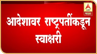 Mumbai  President Rule In Maharashtra And Expert Discussion | ABP Majha