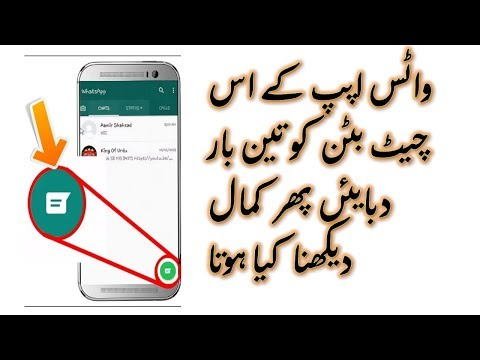 WhatsApp Amazing Secret For Chatt Batton !🔥 Urdu-Hindi