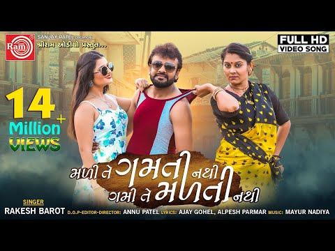 Xxx Mp4 Mali Te Gamti Nathi Gami Te Malti Nathi Rakesh Barot New Gujarati Video Song 2019 Ram Audio 3gp Sex