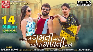 Mali Te Gamti Nathi Gami Te Malti Nathi ||Rakesh Barot ||New Gujarati Video Song 2019 ||Ram Audio