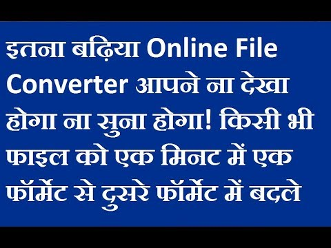 How to convert word,pdf,excel,mp3,mp4 file with zamzar online  Zamzar Hindi  Zamzar Converter Hindi