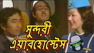 Kaissa Latu Air Hostess | Bangla Funny Dubbing 2018