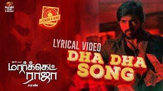 Dha Dha Song - Lyrical | Market Raja MBBS | Arav, Kavya Thapar | Saran | Simon K King | Surabi Films