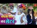 Download  Gapji Ba Ro Love Letter   Gapji Ba Comedy   Mahendra Singh   गपजीबा रो लव लेटर   Surana Film Studio MP3,3GP,MP4