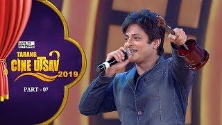 Tarang Cine Utsav 2019 - Part 07 | Tarang TV