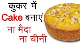 प्रेशर कुकर में केक बनाएं   Eggless Mango Cake Recipe in Hindi   How to make Cake Without Oven 🎂