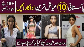 Top 10 Pakistani Most Bold Actresses | Untold Story |