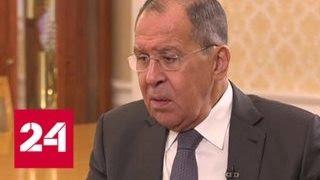 Лавров: США вынудили нас приступить к изготовлению изделий, обеспечивающих паритет - Россия 24