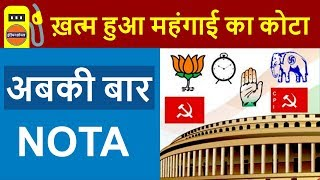 NOTA in Indian Election | What is NOTA ? | Working of Voting System Explained in HINDI