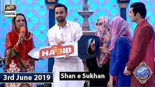 Shan e Iftar – Segment – Shan e Sukhan - Bait Bazi - 3rd June 2019