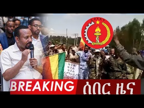 Latest Ethiopian News Today May 11 2019 Ethiopia News Today