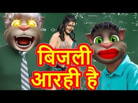 Xxx Mp4 Teacher Student Talking Tom Hindi Part 2 001 Hindi Comedy Video Tom Cat Video 3gp Sex