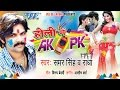 Holi Me Ak Pk Samar Singh Video Jukebox Bhojpuri Hot Holi So