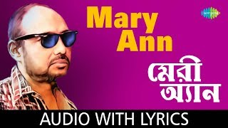 Mary Ann With Lyrics , মেরী আন , Anjan Dutta