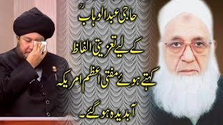 حاجی عبدالوہاب رح کیلئے تعزیتی الفاظ کہتے ہوئے مفتئ اعظم امریکہ آبدیدہ ہوگئے ۔