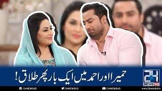Lahore: Humaira Arshad, Ahmed Butt split again   24 News HD