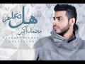 هل تعلم - محمد اكبر / Offical Audio