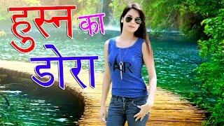 New Haryanvi song 2017    Husan Ka Dora    Raju Punjabi    RG    Ansu Rana    New Latest Song 2017