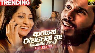 Ayeth Rawaten Na (ආයෙත් රැවටෙන් නෑ)  - Thushara Joshap New Song Official Music Video | Sahara Flash