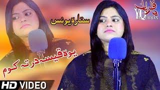 Pashto New Songs 2019 Sitara Younes - Naray Naray Baran Wo Pashto New HD Songs 2019