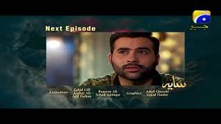 Saaya - Episode 8 Teaser | HAR PAL GEO
