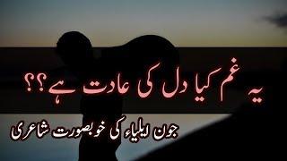 heart touching poetry,2 line sad shayari,Urdu sad poetry 2 lines,2