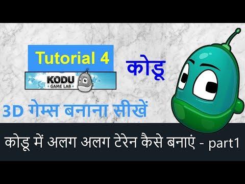 Kodu Game Lab in Hindi - Tutorial 4