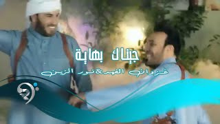#x202b;نور الزين   غزوان الفهد / جيناك بهاية - Video Clip#x202c;lrm;
