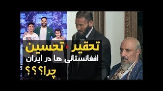 Download توهین و تحسین افغانستانی ها در ایران! چرا؟ کابل پلس Kabul Plus Video