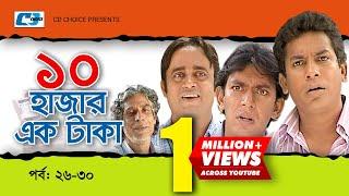 Dosh Hazar Ek Taka   Episode 26-30   Bangla Comedy Natok   Mosharof Karim   Chonchol   Kushum