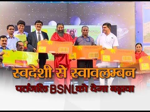 स्वदेशी से स्वावलम्बन, पतंजलि BSNL को देगा बढ़ावा | 27 May 2018 (Part 1)