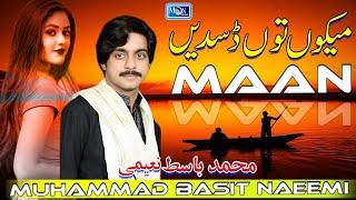 New Song Basit Naeemi Mekon Toon Desdyn Moon Studio Pakistan 2017